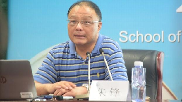南京大学特聘教授朱锋。(Public Domain)