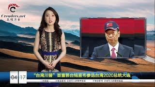 震撼!习近平的老朋友宣布参选台湾总统