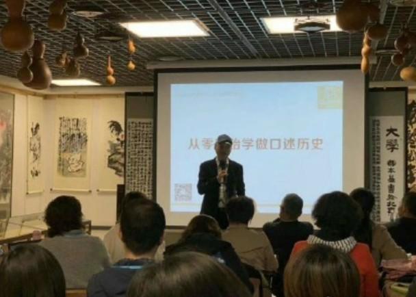 崔永元现身大学讲课  消息被删除