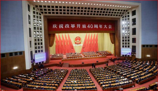 中共纪念改革开放40周年幕后的刀光剑影