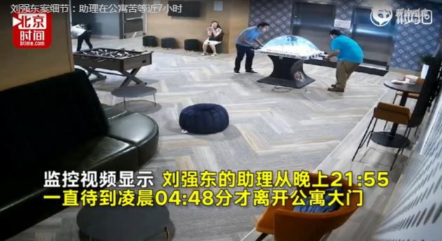 劉強東案再爆細節︰助理公寓苦等7小時