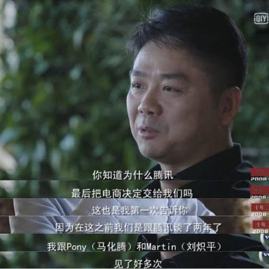 """刘强东能否""""翻身"""" 关键还要看马化腾"""