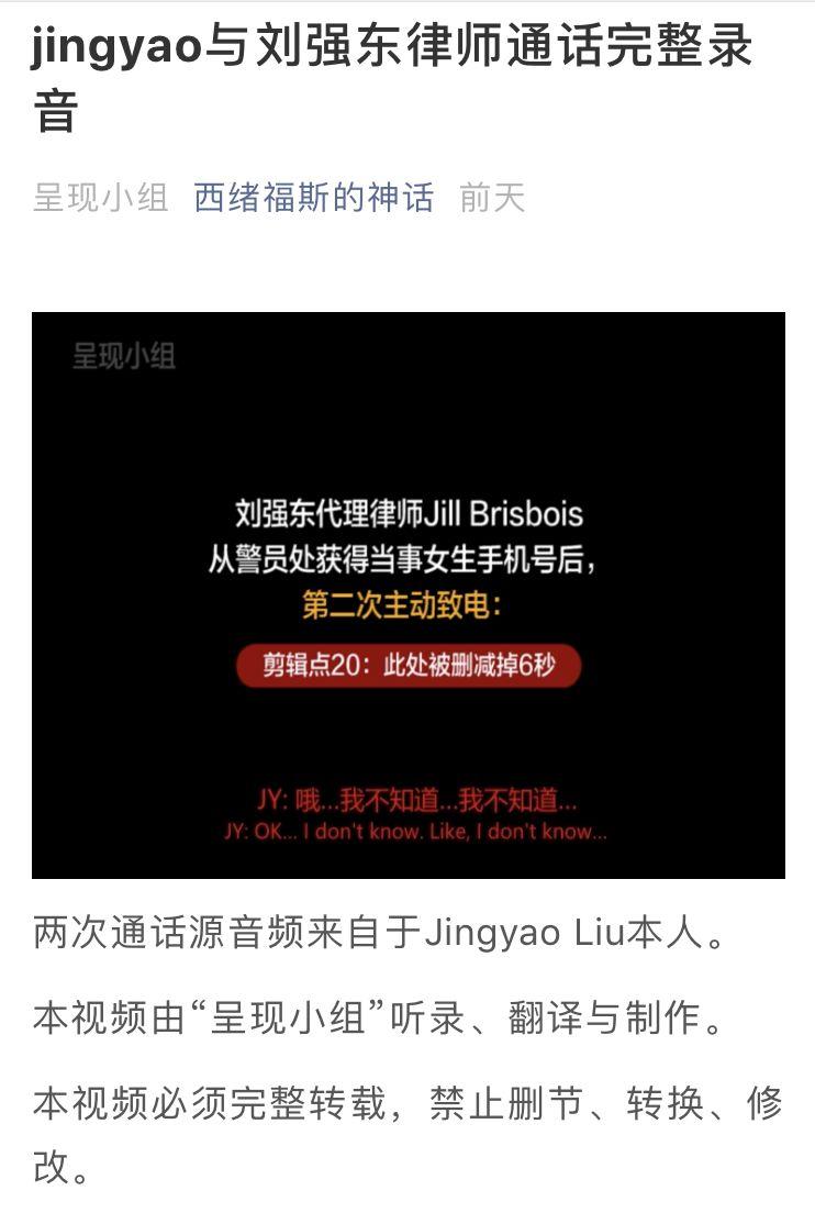 刘强东案证据反转:强奸文化下资本围猎