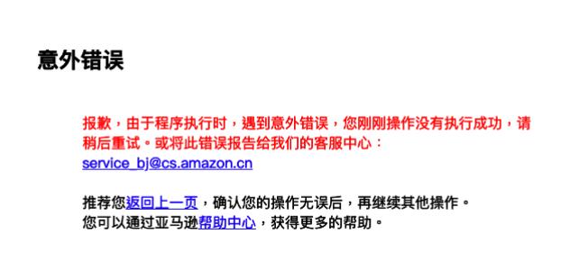 亚马逊中国官网29日下午出现登录异常,无法开启页面。照片/亚马逊中国官网