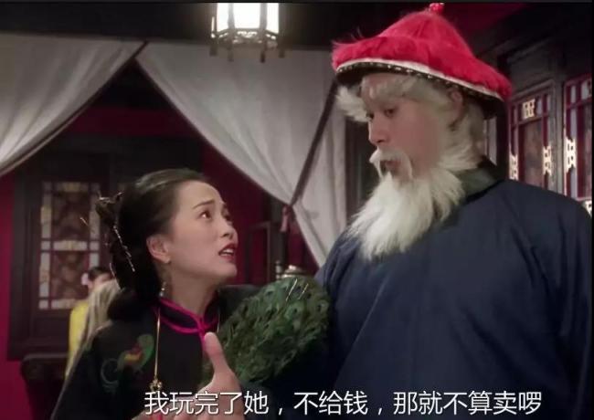 西门庆都看不起刘强东