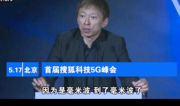 麻省理工博士出身 张朝阳公开质疑5G