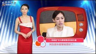 马蓉疑要进军娱乐圈,网友替她想好剧本
