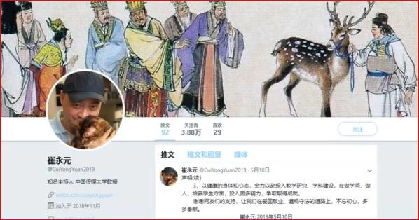 忍无可忍!崔永元推特暗讽中共指鹿为马