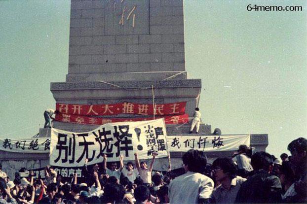 19890602_monument.jpg