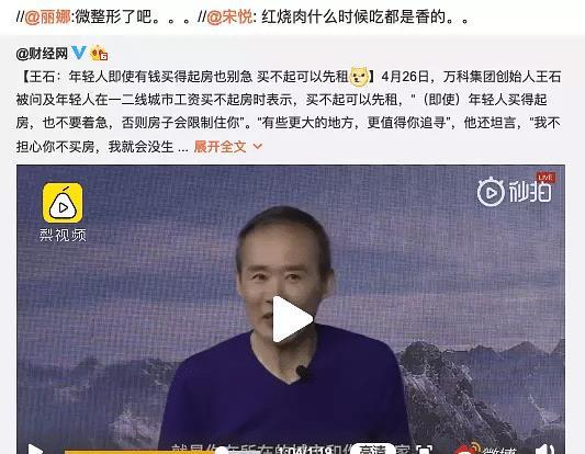 68岁的王石被曝整容 为小30岁娇妻拉皮打针