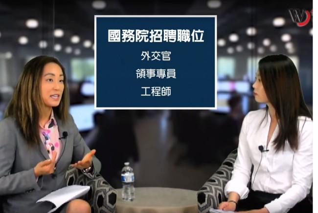 快讯:美国国务院将招聘华语人才
