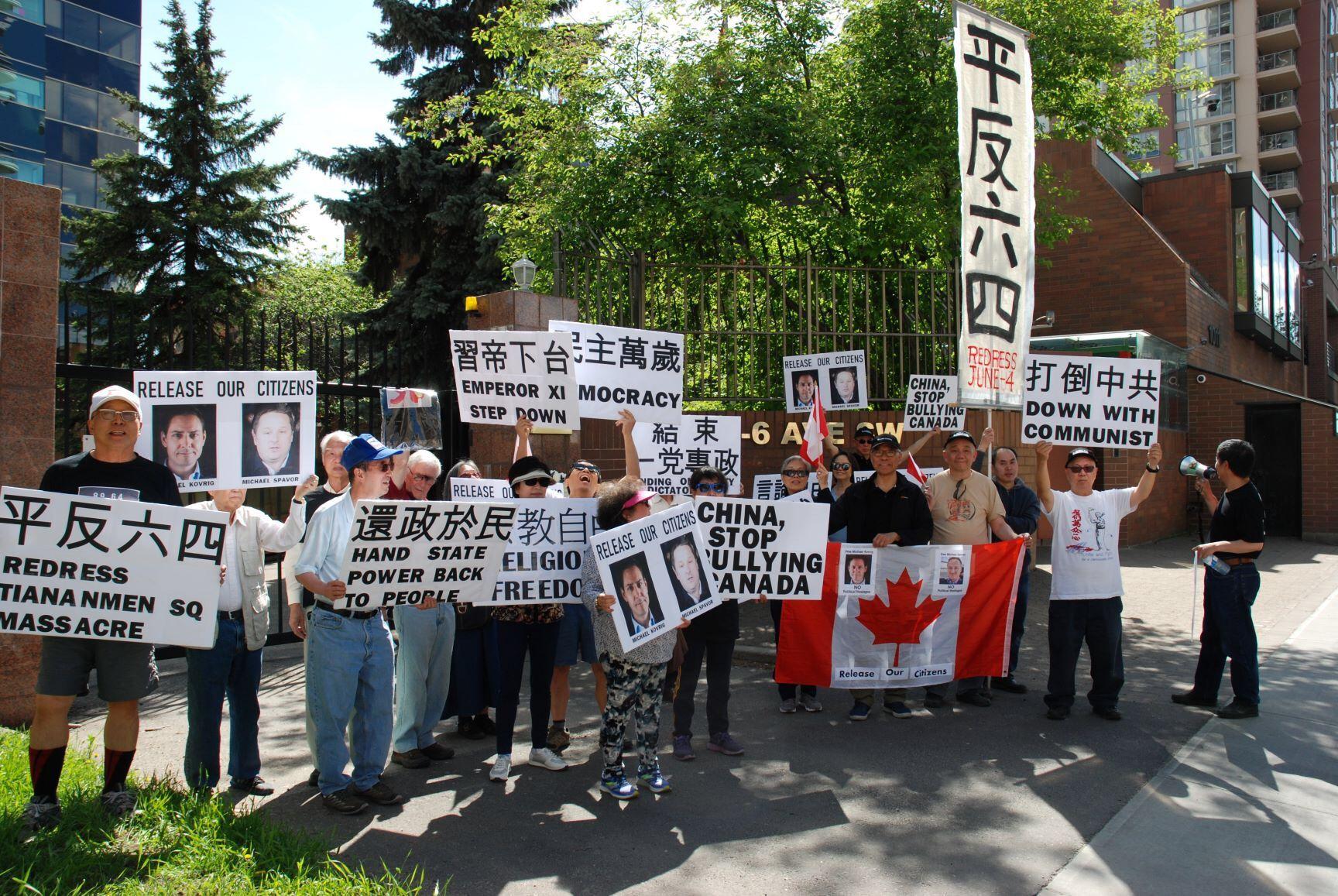 六四三十周年 加拿大卡城市民中领馆前集会