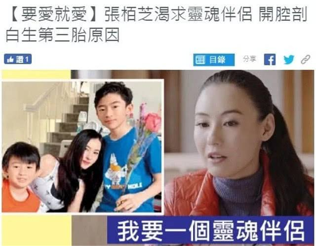 张柏芝被曝为报恩生下三胎 小王子生父身份曝光