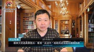 """香港""""反送中""""真的帮了蔡英文一把"""