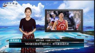 NBA首位登场夺冠的华人 林书豪创造历史