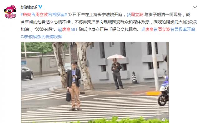 唐爽专访曝周立波海外亿房产 三点判涉嫌吸毒