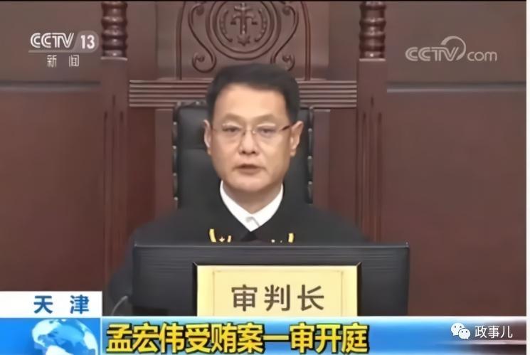 周永康、孙政才案审判长 再审孟宏伟案