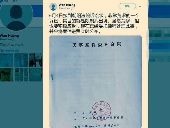 传周永康儿媳黄婉社区矫正结束接法院民事诉状被限制出境