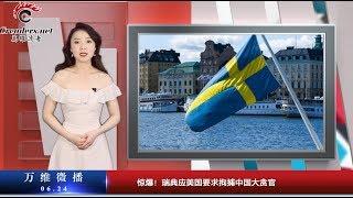 不同寻常!瑞典应美国要求拘捕中国大贪官