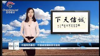 中国网民暴怒:中国诚信国际排名垫底