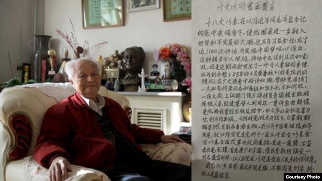 李锐日记遗产纠纷案在北京闭门审理