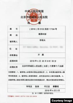 北京西城区人民法院传票截图 (李南央提供)