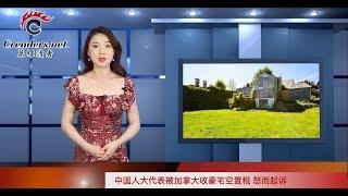 中国人大代表被加拿大收豪宅空置税 怒而起诉
