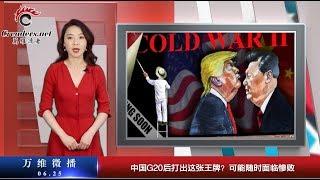 中国G20后打出这张王牌?可能随时面临惨败