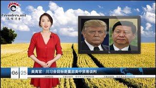 中国三大银行传遭美制裁 升级金融战?