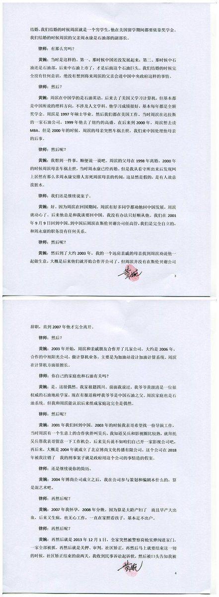 周永康儿媳黄婉被限制出境,推特大爆料(622-702)