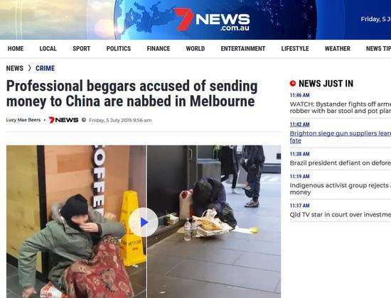 崛起了!中国乞丐在澳洲也超牛