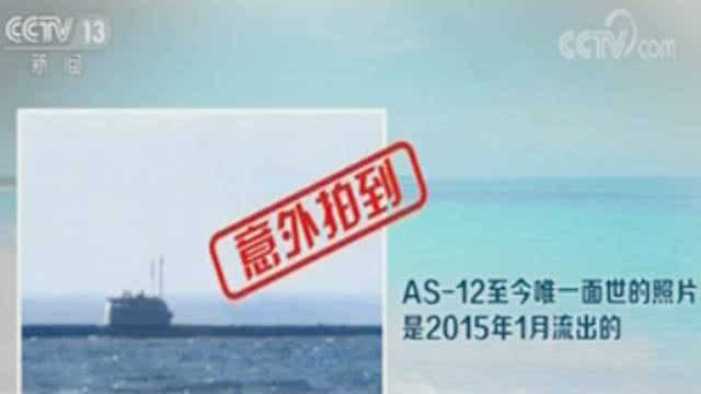 绝密潜艇火灾事故细节曝光 普京坦言损失巨大