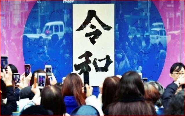 更换年号 日本648名婴儿一出生就2019岁