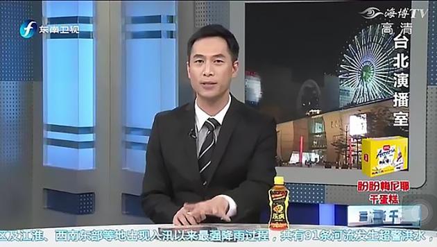 福建前驻台记者敏感时刻被捕 大陆封锁消息