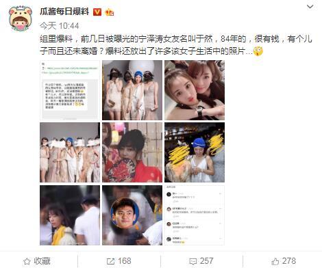 曝宁泽涛女友84年出生育有一子 还没离婚