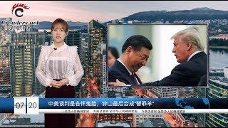 """中美谈判各怀鬼胎,钟山最后会成""""替罪羊"""""""