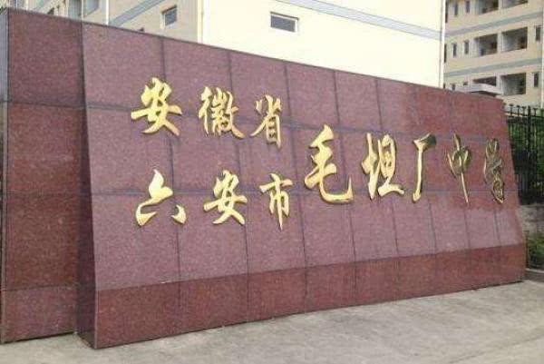 毛坦厂中学在上海招生:学费6万做几千套试卷
