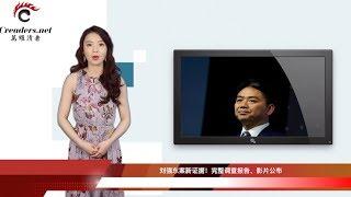 这世界!刘强东案最新证据、调查报告、视频公布