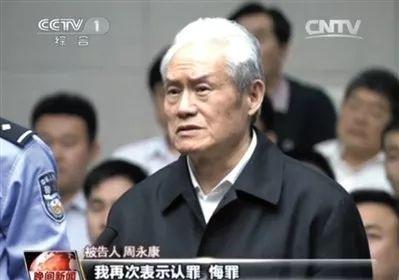 四川两任省委书记点名周永康:离开后还直接插手