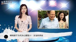 曝杨振宁为何决心要娶小54岁翁帆原由