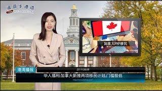 华人福利:加拿大新推两项移民计划,门槛极低