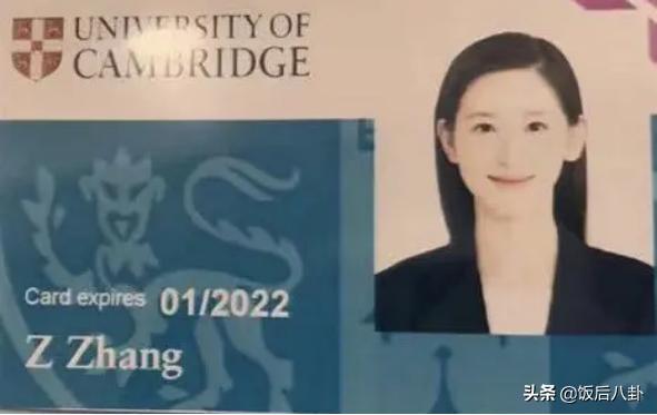 奶茶妹妹赴剑桥大学深造,学生证曝光清纯依旧