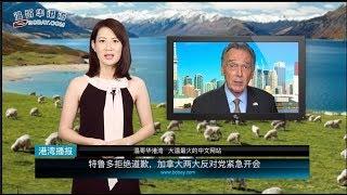特鲁多拒绝道歉,加拿大两大反对党紧急开会
