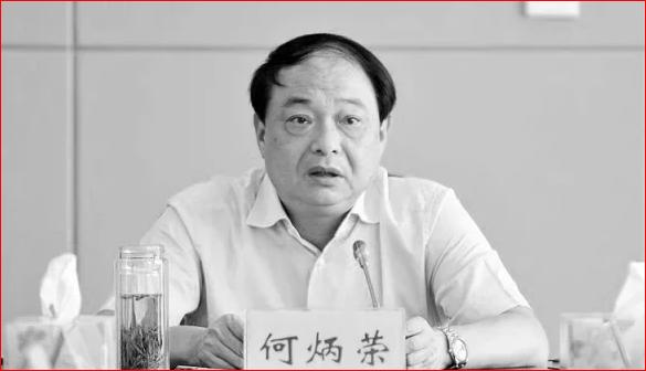 胡海峰嘉兴旧同僚涉妄议中央案情曝光