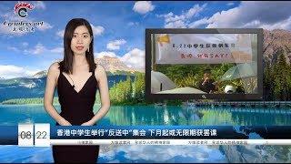 """老师带队 香港中学生举行""""反送中""""集会"""