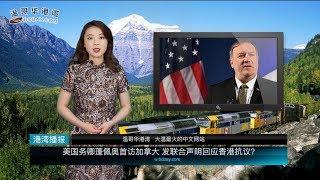 蓬佩奥首访加拿大 发联合声明回应香港抗议?