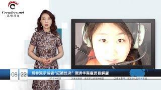 """骂香港示威者""""应被处决"""",澳洲华裔雇员被解雇"""