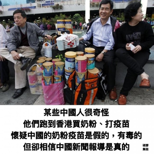 奇怪!中国人不信任自家奶粉、疫苗 却相信党媒