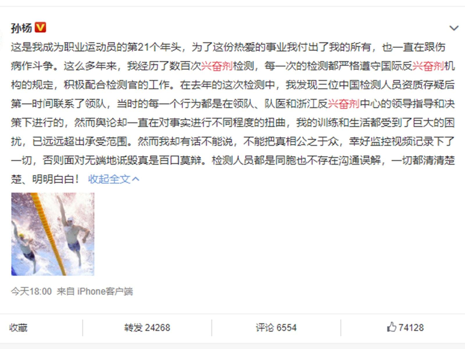 """孙杨发文回应""""暴力抗检""""风波 曝事件重要内情"""