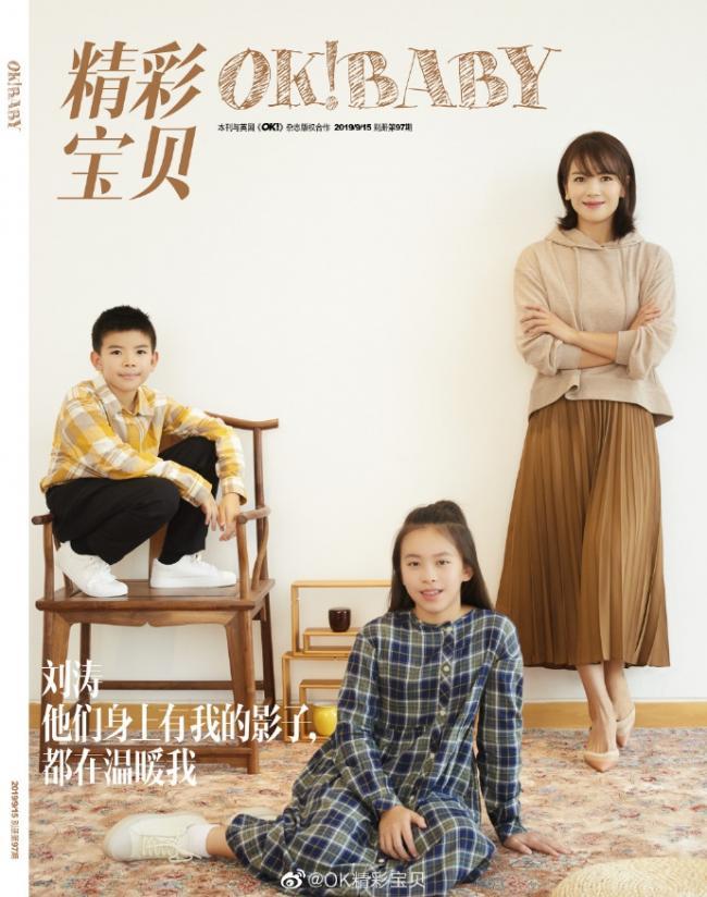刘涛与儿女登上杂志封面 来看看娃到底象谁